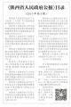 《陕西省人民政府公报》目录